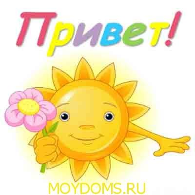 много открыток для поздравлений солнце