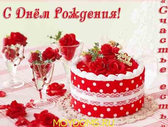 яркая красивая октрытка с тортом с днем рождения
