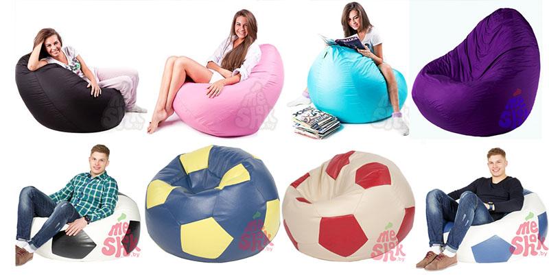 стильная бескаркасная  мебель из текстиля кресло мешок