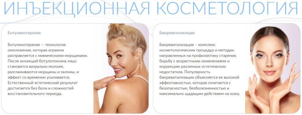 инъекционная косметология виды